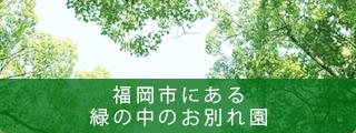 福岡市にある 緑の中のお別れ園