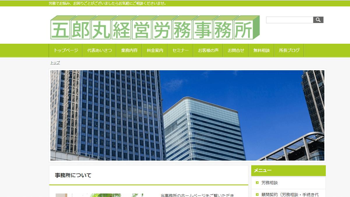 五郎丸経営労務事務所