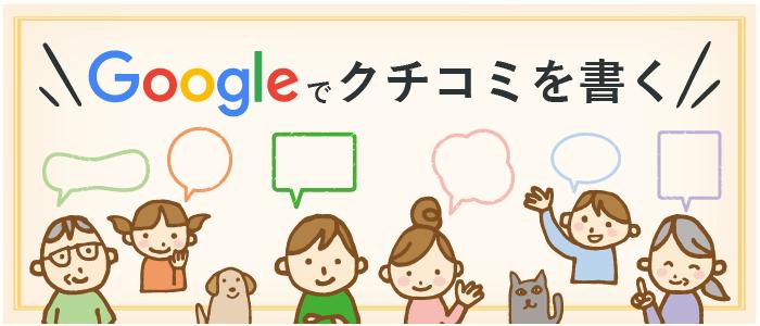 Googleレビュー