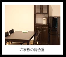 ご家族の待合室