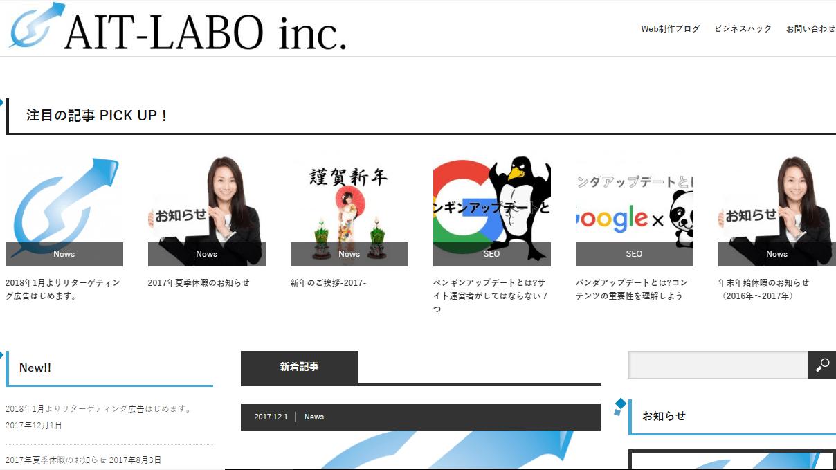 アイティーラボ株式会社