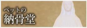 ペットの納骨堂